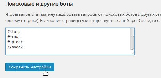 WP_Super_Cache_settings_6