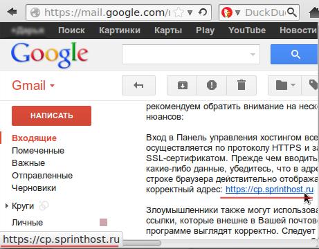 Проверка адреса сайта в строке состояния в интерфейсе Gmail