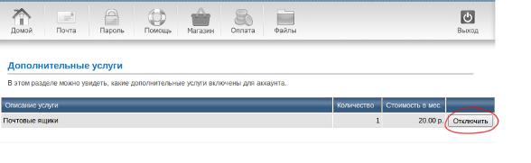 otkl_pochta2