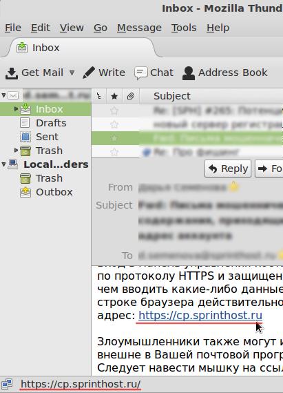 Проверка адреса сайта в строке состояния в интерфейсе почтовой программы